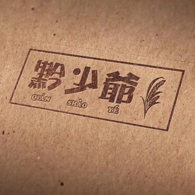 江苏黔香农福餐饮管理有限公司
