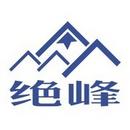 陕西绝顶人峰网络科技有限公司
