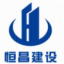 广东恒昌建设集团有限公司云浮分公司