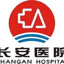 惠陽長安醫院