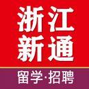浙江新通留学有限宅男影院