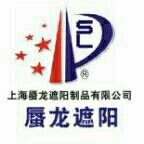 上海蜃龍遮陽制品有限公司