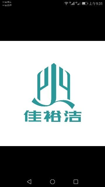 山东佳裕洁酒店服务有限公司