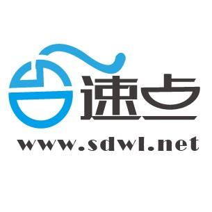 临沂速点网络技术有限公司