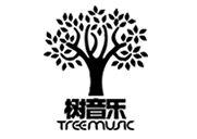 北京树音乐有声文化传播有限责任公司