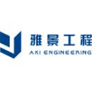 广东雅景工程有限公司湛江分公司