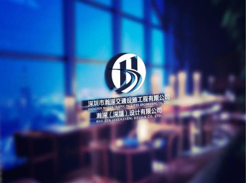 深圳市瀚深交通设施工程有限公司