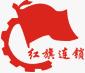 成都红旗连锁股份有限公司龙泉阳冉名居分场