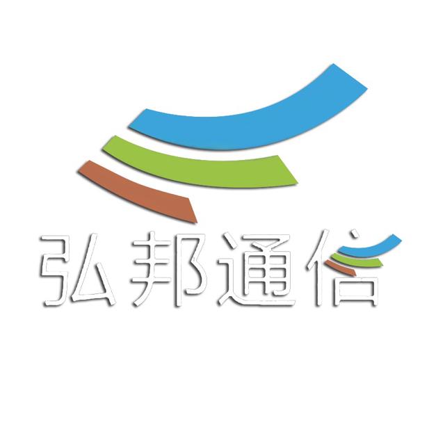恭城弘邦通信设备有限公司