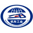 北京二七机车工业有限责任公司