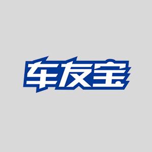 重庆车友宝科技有限公司