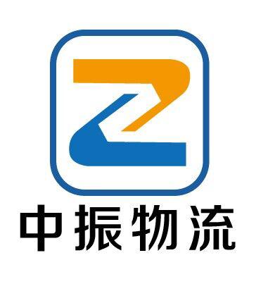 广州中振物流有限公司