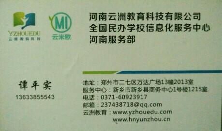 河南云洲教育科技有限公司