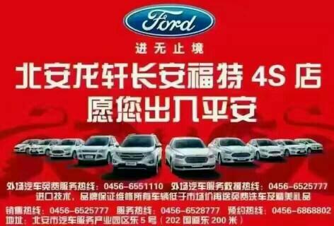 北安龍軒汽車銷售服務有限公司