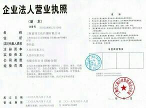 上海蓝伟文化传播有限公司