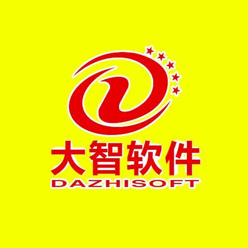 绍兴市大智软件有限公司