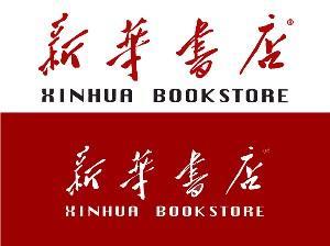 深圳市寶安區新華書店