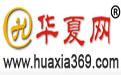 深圳市華夏網文化傳播有限公司