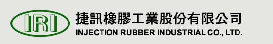 捷訊精密橡膠(蘇州)有限公司