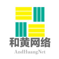 蘇州和黃網絡科技有限公司