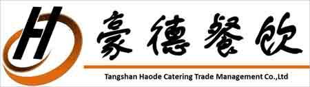 唐山豪德餐飲管理有限公司