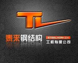 潍坊泰来钢结构工程有限公司