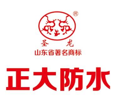 潍坊正大防水材料有限公司