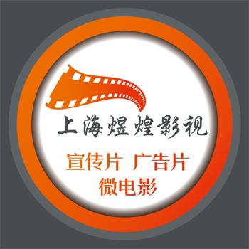 上海煜煌文化传播有限公司