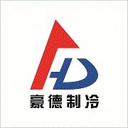 郑州豪德制冷设备有限公司