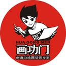 珠海畫功門卡通藝術工作室