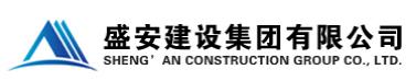 盛安建设集团有限公司