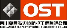 四川奥思特边坡防护工程有限公司
