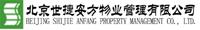 北京世捷安方物业管理有限公司