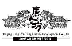 北京唐人坊文化发展有限公司