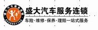 上海盛大汽车服务有限公司