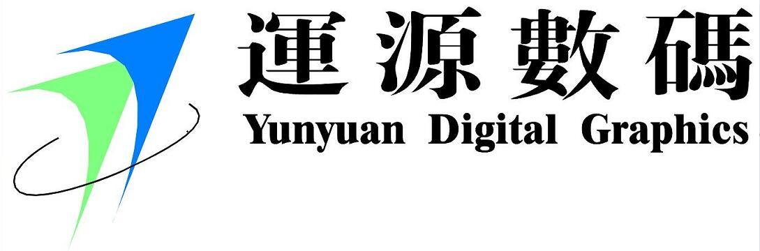 上海运源数码科技有限公司