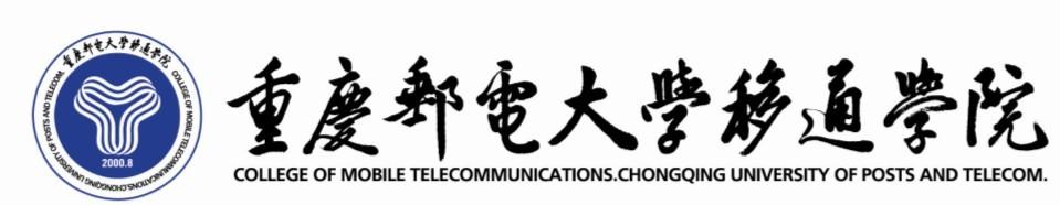 重慶郵電大學移通學院