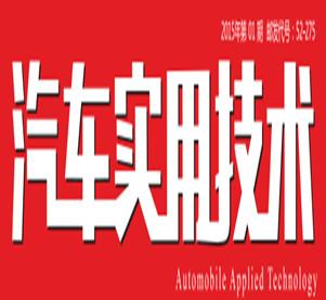 西安正邦汽车实用技术杂志社有限公司