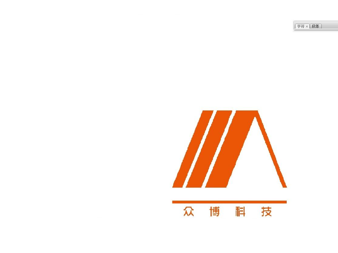 山东众博信息科技有限公司