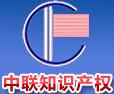 深圳市中联知识产权管理咨询有限公司