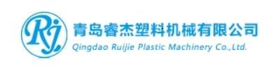 青島睿杰塑料機械有限公司