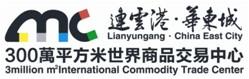 华东国际时尚物料城开发(连云港)有限公司