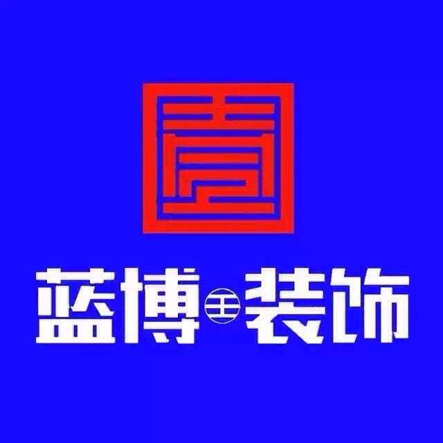 中山市蓝博王装饰设计工程有限公司