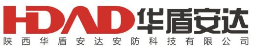 陕西华盾安达安防科技有限公司