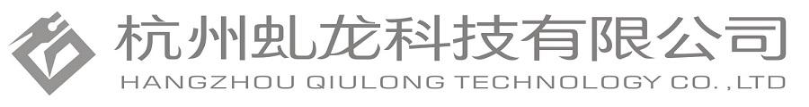 杭州虬龙科技有限公司
