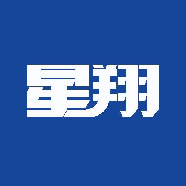 重庆星翔体育发展有限公司