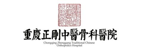 重庆正刚中医骨科医院有限公司