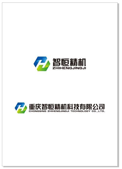 重庆智恒精机科技有限公司