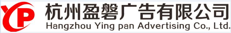 杭州盈磐廣告有限公司