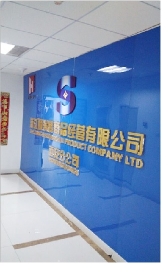 浙江硕满辉商品经营有限公司西安分公司